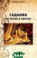 Ян Дикмар Гадания на воске и свечах