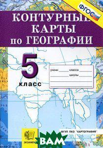 Контурные карты по географии. 5 класс