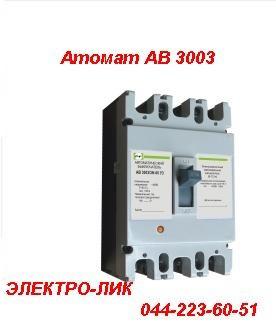 Автоматический выключатель АВ 3003/3Н 125А