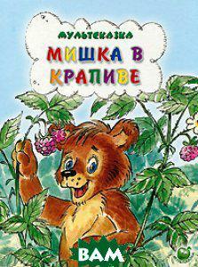 Степанов В.А. Мишка в крапиве