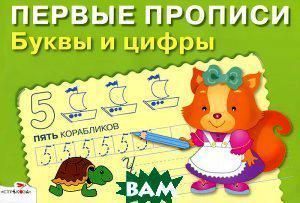 И. Попова Прописи. Буквы и цифры