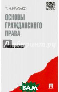 Радько Тимофей Николаевич Основы гражданского права. Учебное пособие
