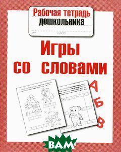 Л. Маврина, Е. Семакина Рабочая тетрадь дошкольника. Игры со словами