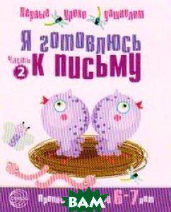 Чистякова Н.А. Я готовлюсь к письму. Прописи для детей 6-7 лет. Часть 2