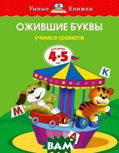 Ольга Земцова Ожившие буквы. Учимся грамоте. Для детей 4-5 лет