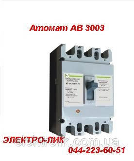 Автоматический выключатель АВ 3003/3Н 160А