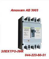 Автоматический выключатель АВ 3003/3Н 160А, фото 1