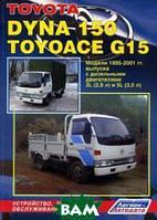Toyota Dyna 150, Toyoace G15. Модели 1995-2001 гг. выпуска. Устройство, техническое обслуживание и ремонт