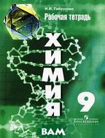 Габрусева Надежда Ивановна Химия. 9 класс. Рабочая тетрадь (к учебнику Рудзитиса)