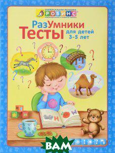 Е. А. Писарева Тесты для детей от 3 до 5 лет