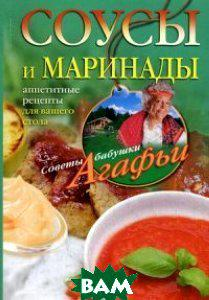 Звонарева Агафья Тихоновна Соусы и маринады. Аппетитные рецепты для вашего стола