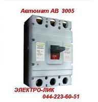 Автоматический выключатель АВ 3005/3Н 400А