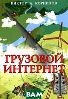 Виктор А. Корнилов Грузовой интернет