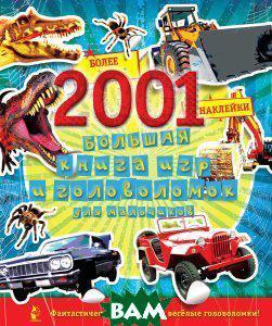 Большая книга игр и головоломок для мальчиков (+ наклейки)