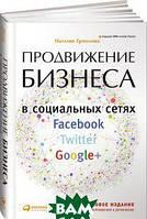 Наталия Ермолова Продвижение бизнеса в социальных сетях Facebook, Twitter, Google+