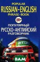 Яшкова Т.В. Популярный русско-английский разговорник