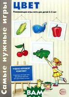 В. Е. Васильева Цвет. Развивающие игры-лото для детей 3-5 лет. Учебно-методическое пособие