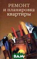 И. В. Новиков Ремонт и планировка квартиры