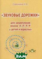 Сорокина Наталья Анатольевна Звуковые дорожки для закрепления звуков Л , Л` , Р , Р` у детей и взрослых