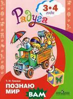 Познаю мир. Развивающая книга для детей 3-4 лет