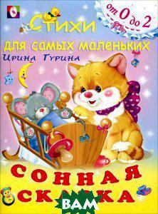 Ирина Гурина Сонная сказка