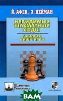 Нейман Эммануил, Афек Йоханан РШД.Шахм.унив.Невидимые шахматные ходы.Усильте вашу игру