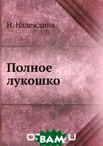 Н. Надеждина Полное лукошко