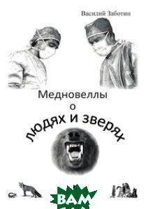 Василий Заботин Мед-новеллы о людях и зверях