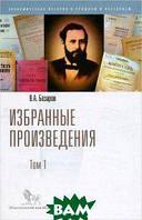 Базаров Александр Владимирович В. А. Базаров. Избранные произведения. Том 1
