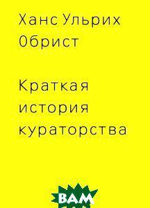 Ханс Ульрих Обрист Обрист Х.У. Краткая история кураторства (2014)