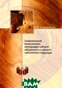 В.В. Старовойтов Современный психоанализ: интеграция субъект-объектного и субъект-субъектного подходов