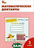 Сост. Дмитриева О.И. Математические диктанты. 3 класс. ФГОС