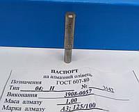 Карандаш алмазный 3908-0057/1 тип 04 исп.С 1,0 карат. качество- 1