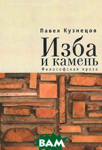 Павел Кузнецов Изба и камень. Философская проза