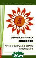Александр Медведев, Ирина Медведева 5 эффективных способов лечения выпадения волос и облысения