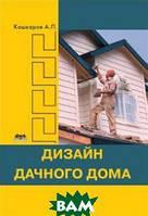 Кашкаров Андрей Петрович Дизайн дачного дома