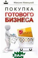 Новицкий Максим Александрович Покупка готового бизнеса