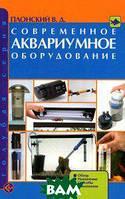 В. Д. Плонский Современное аквариумное оборудование. Обзор Назначение. Способы применения