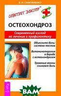 В. Н. Самойленко Остеохондроз. Современный взгляд на лечение и профилактику
