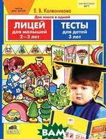 Колесникова Елена Владимировна Лицей для малышей 2-3-х лет. Тесты для детей 3-х лет. Две книги в одной
