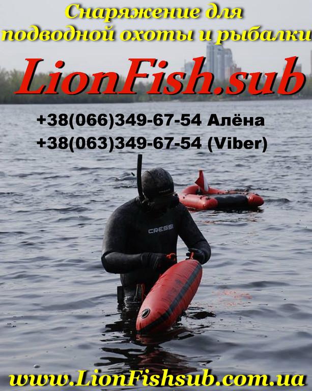 LionFish.sub - мы производители качественного снаряжения из ПВХ материала для подводной охоты и рыбалки.
