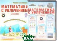 Буряк М.В. Математика с увлечением. 4 класс. Интегрированный образовательный курс. Методическое пособие. ФГОС (+ CD-ROM)