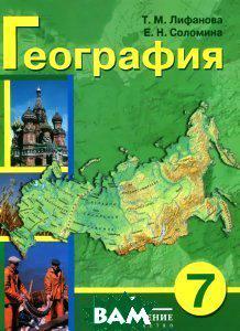 география класс учебник