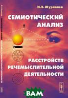 Журавлев И.В. Семиотический анализ расстройств речемыслительной деятельности