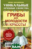 Филиппова Ирина Грибы для молодости и красоты (+ подарок - грибная маска)