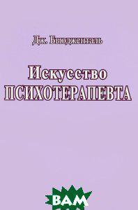 Дж. Бьюдженталь Искусство психотерапевта