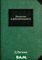 Д. Рескин ИСКУССТВО И ДЕЙСТВИТЕЛЬНОСТЬ