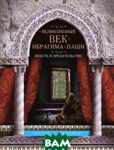 Хестер Д. Дженкинс Великолепный век Ибрагима-паши. Власть и предательство
