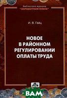 И. В. Гейц Новое в районом регулировании оплаты труда