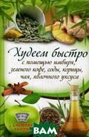 Кузьмина О.А. Худеем быстро с помощью имбиря, зеленого кофе, соды, корицы, чая, яблочного уксуса